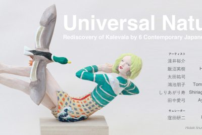 Universal Nature - Rediscovery of Kalevala by 6 Contemporary Japanese Artists. 2017/08/06 - 2017/08/27 Sezon Art Gallery, Tokyo